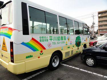 幼稚園バス マーキング