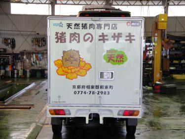 猪肉のキザキ 冷蔵車 マーキング