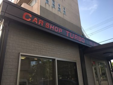 CAR SHOP TURBO様 店名 マーキング