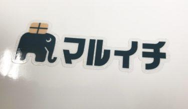 マルイチ様_透明ステッカー