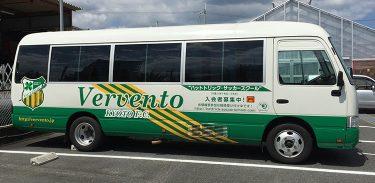 Vervento様サッカーチーム 送迎車 マーキング